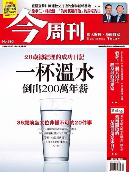 雜誌-今週刊-一杯溫水.jpg