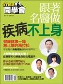 雜誌-57健康同學會2:跟著名醫做 疾病不上身.jpg