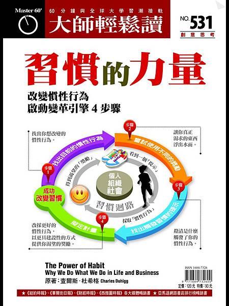 雜誌-大師-習慣的力量.jpg