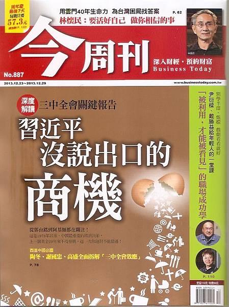 雜誌-今週刊-習近平沒說出口的商機.jpg