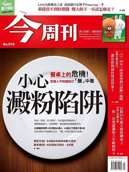 雜誌-今週刊-小心澱粉陷阱.jpg