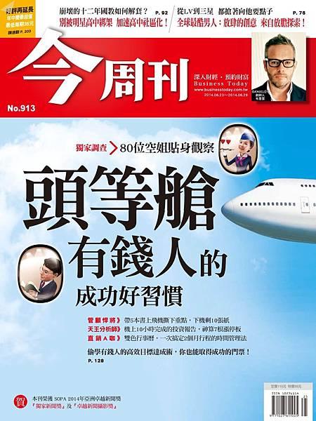 雜誌-今週刊-頭等艙有錢人的成功好習慣.jpg