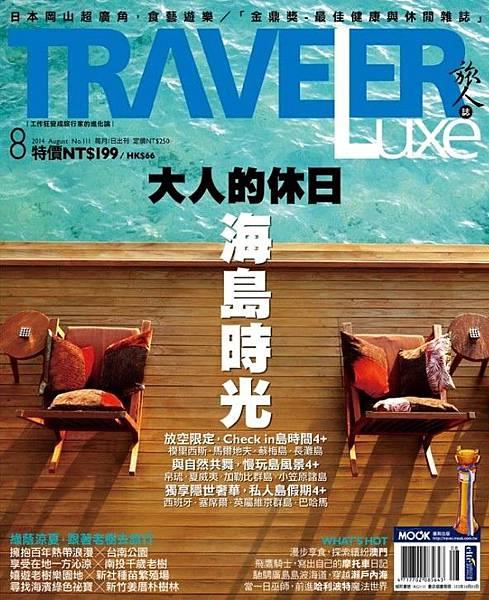 雜誌-旅人誌-大人的休日,海島時光.jpg