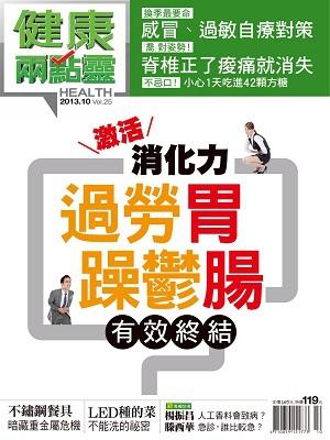 雜誌-健康兩點-激活消化力 胃過勞、躁鬱腸有效終結.jpg
