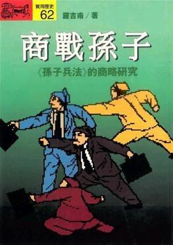 雜誌-商戰孫子.jpg