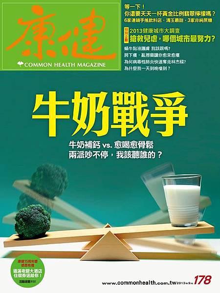 雜誌-康健-牛奶戰爭.jpg