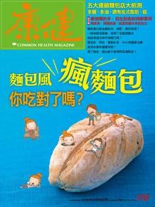 雜誌-康健-麵包風,瘋麵包,你吃對了嗎?.jpg