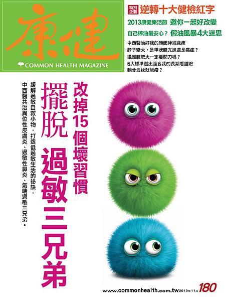 雜誌-康健-改掉15個壞習慣,擺脫過敏三兄弟.jpg
