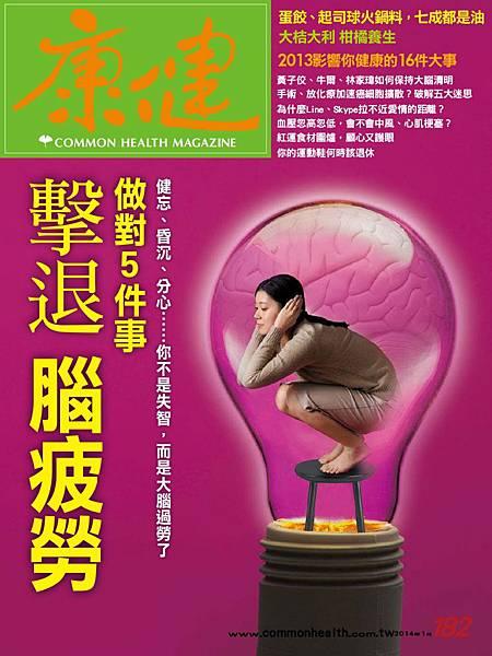 雜誌-康健-做對5件事,擊退腦疲勞.jpg
