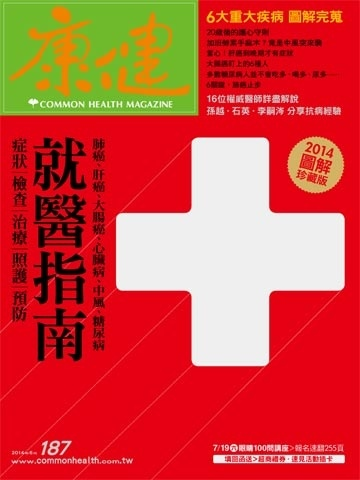 雜誌-康健-重大疾病就醫指南.jpg