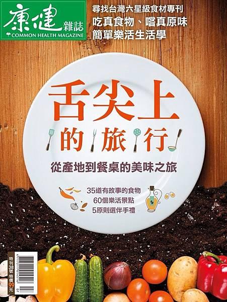 雜誌-康健-舌尖上的旅行 從產地到餐桌的美味之旅.jpg