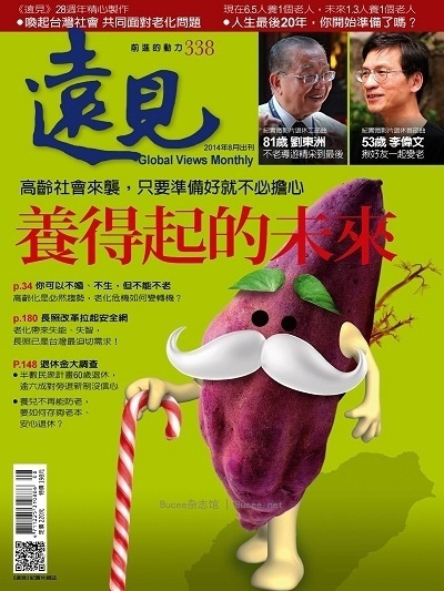雜誌-遠見-養得起的未來.jpg