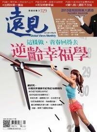 雜誌-遠見-這樣做青春回的去 逆齡幸福學.jpg