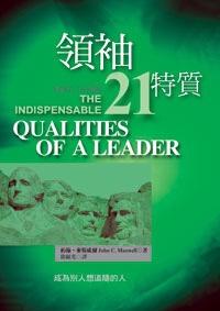 閱讀:領袖21特質.jpg