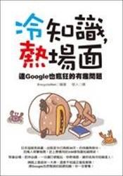 冷知識,熱場面-連Google也瘋狂的有趣問題.jpg