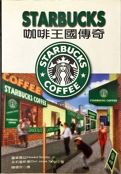 閱讀-咖啡王國傳奇.jpg