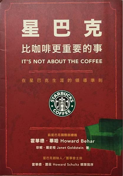 A2閱讀-星巴克 比咖啡更重要的事.jpg