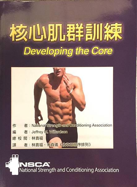 A閱讀-核心肌群訓練.jpg