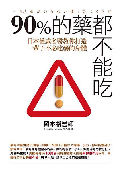 A閱讀-90%的藥都不能吃.jpg
