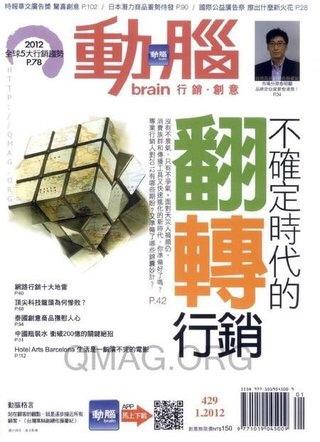 閱讀:動腦雜誌 不確定時代的翻轉行銷.jpg