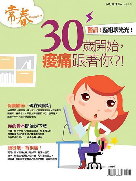 閱讀:常春雜誌 30歲開始,痠痛跟著你.jpg