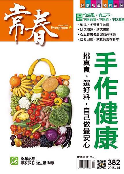 閱讀:常春雜誌 手作健康.jpg