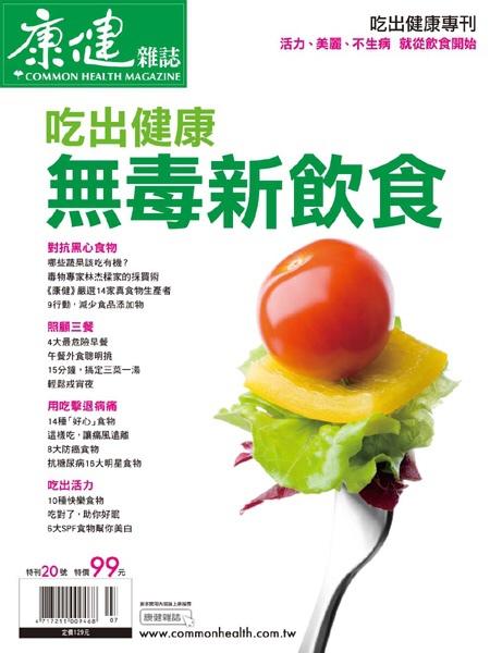 閱讀:康健雜誌 吃出健康 無毒新飲食.jpg