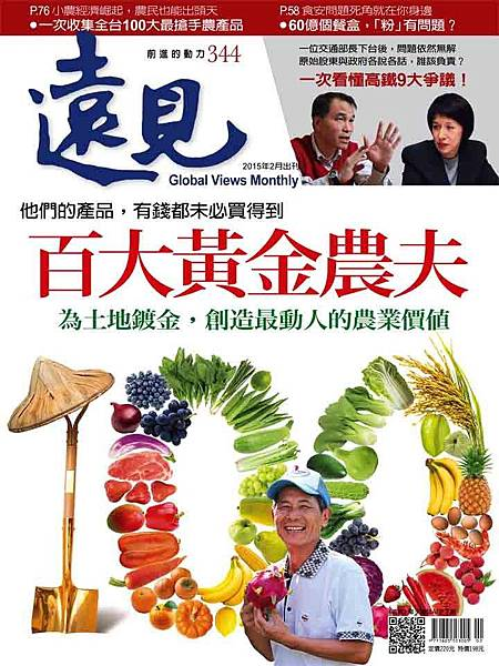 閱讀:遠見雜誌 百大黃金農夫.jpg