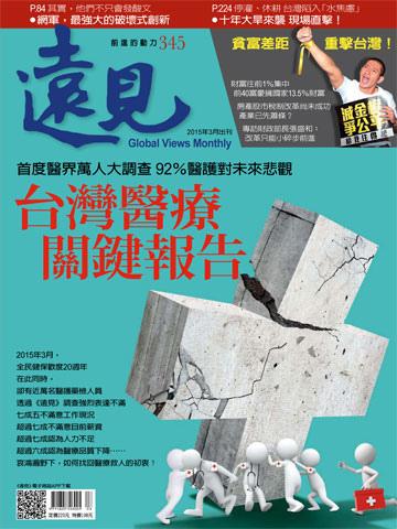 閱讀:遠見雜誌 台灣醫療關鍵報告.jpg