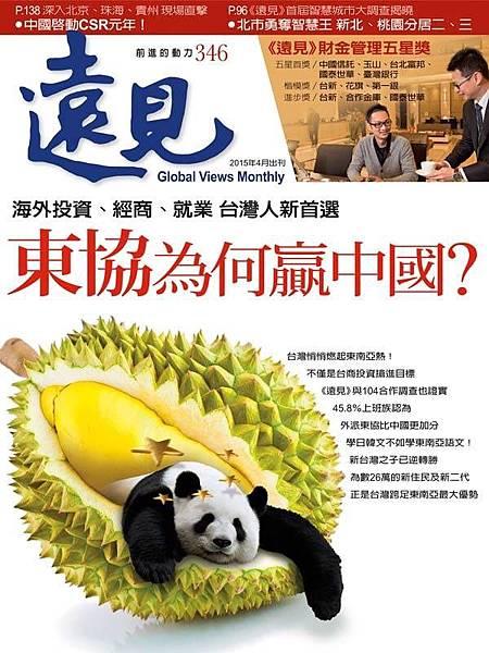 閱讀:東協為何贏中國?.jpg