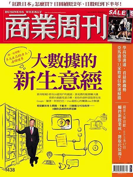 2商業週刊 大數據的新生意經.jpg