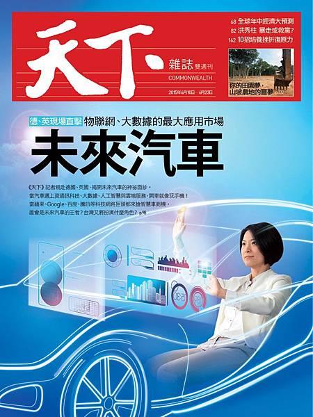 2天下雜誌 未來汽車.jpg