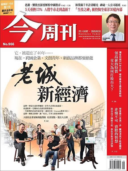 21閱讀-今週刊-老城新經濟.jpg