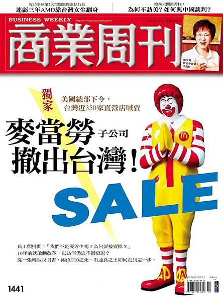 21閱讀-商業週刊-麥當勞子公司撤出台灣.jpg