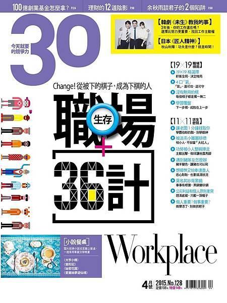 21閱讀-30雜誌-職場生存36計 從被下的棋子,成為下棋的人.jpg