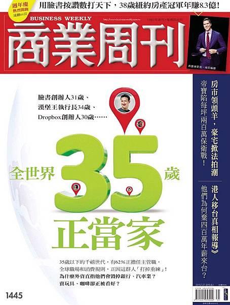 C2閱讀-全世界35歲正當家.jpg