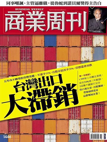 C2閱讀-台灣出口大滯銷.jpg
