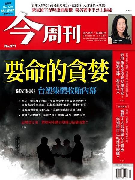 C2閱讀-今週刊-要命的貪婪.jpg