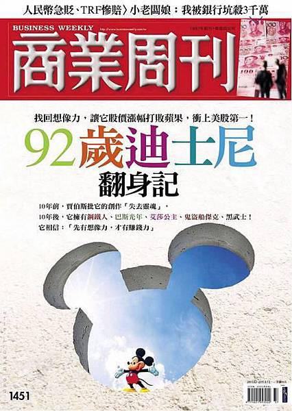 C閱讀-商業週刊-92歲迪士尼翻身記.jpg