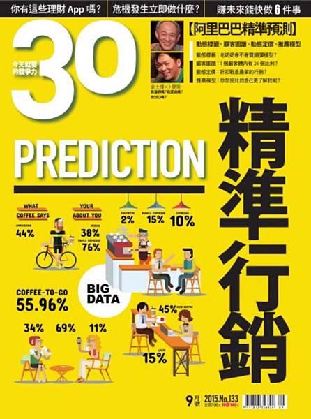 C閱讀-30雜誌-精準行銷.jpg