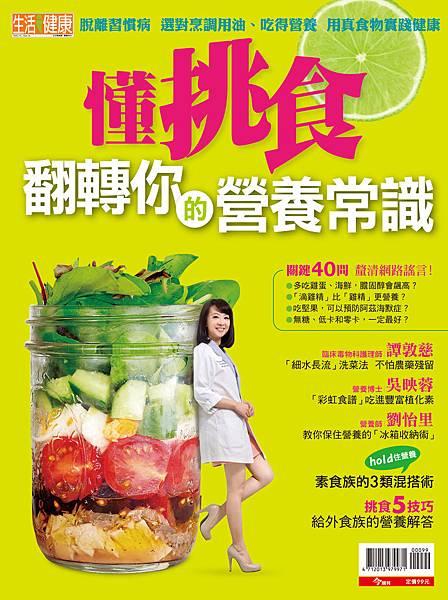 C閱讀-商業週刊-懂挑食 翻轉你的營養常識.jpg
