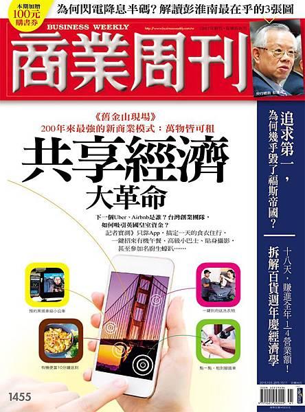 C閱讀-商業週刊-共享經濟大革命.jpg