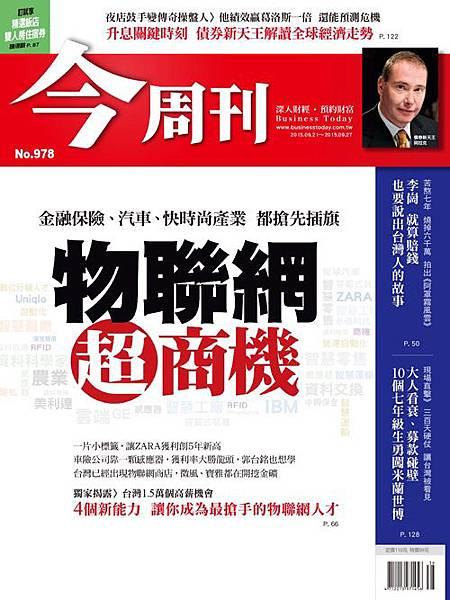C閱讀-物聯網 超商機.jpg
