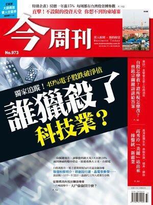 C閱讀-今週刊-誰獵殺了科技業.jpg
