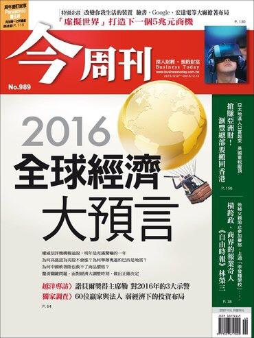 C閱讀-今週刊-2016全球經濟大預言.jpg