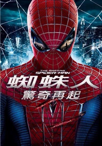 蜘蛛人-驚奇在起.jpg