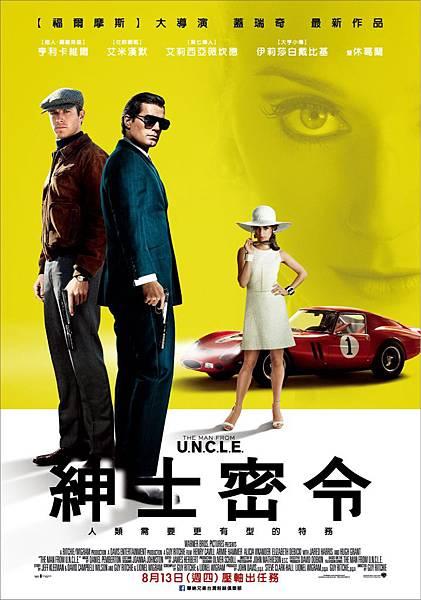 電影-紳士密令.jpg