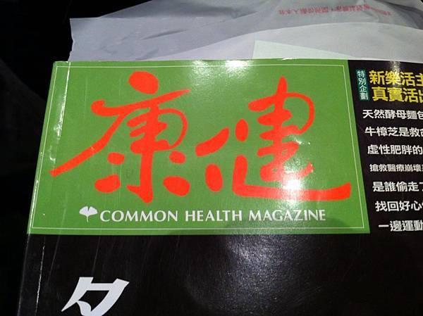 2012-1215 善待身體的食物加工廠-健康講座.jpg