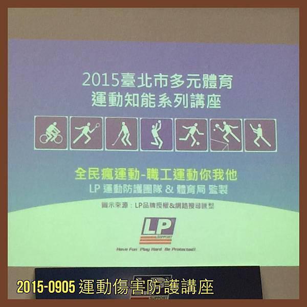 2015-0905 運動傷害防護講座.jpg