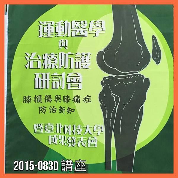 2015-0830 運動醫學與治療防護研討會.jpg